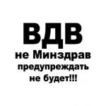 "Наклейка на автомобиль ""ВДВ не Минздрав..."""