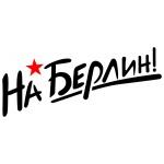 """Виниловая наклейка """"На Берлин"""""""